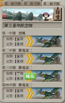 基地航空隊_20160815-154722