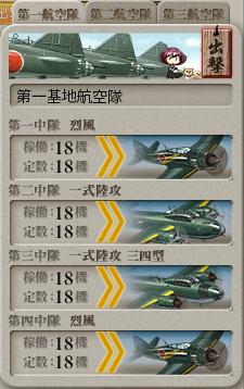 基地航空隊_20160815-011200