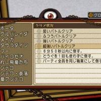 【バトル・ルネッサンス】竜将アンテロ サポ攻略(超強いバトル)