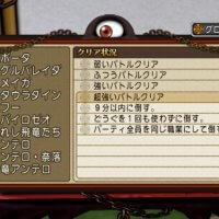 【バトル・ルネッサンス】竜将アンテロ・奈落 サポ攻略(超強いバトル)