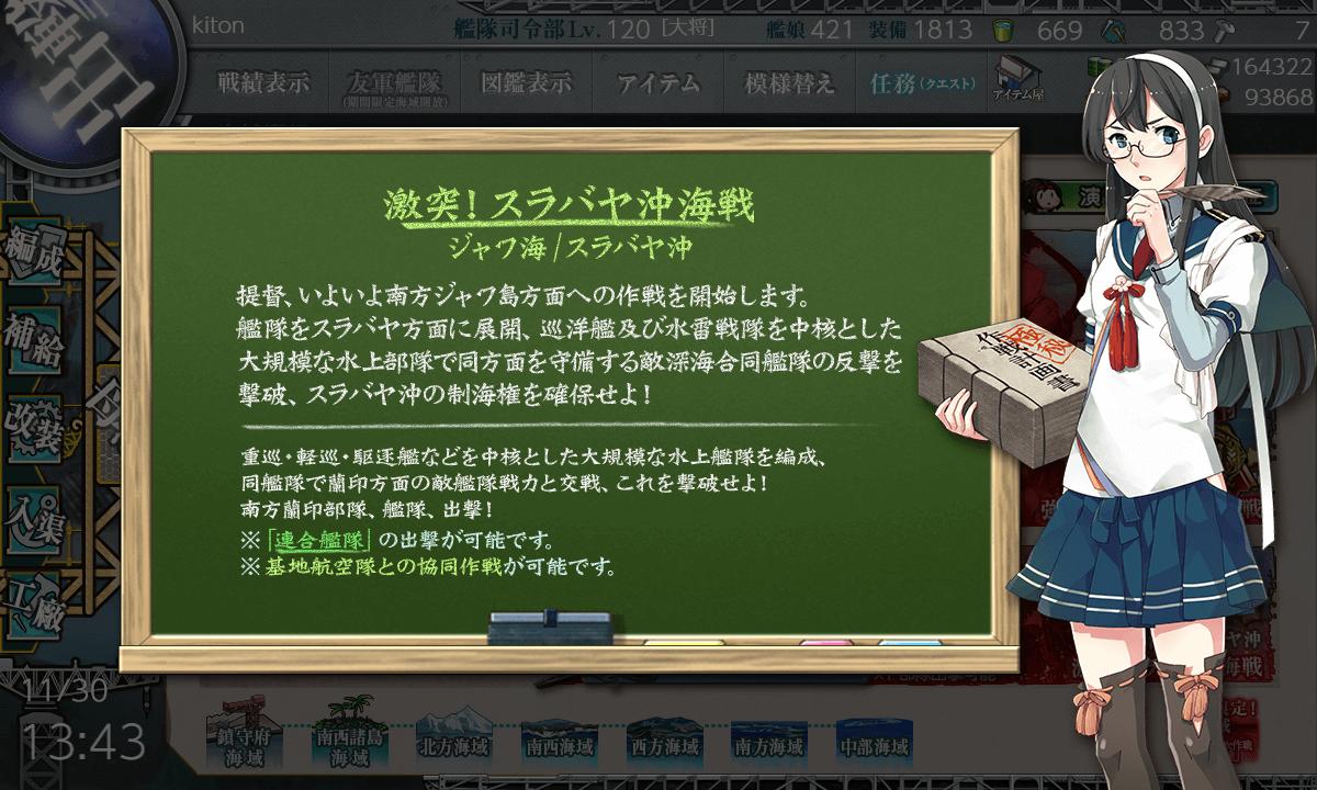 艦 これ 秋 イベ e3