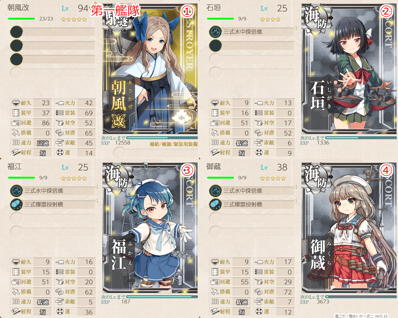 任務 タンカー 護衛