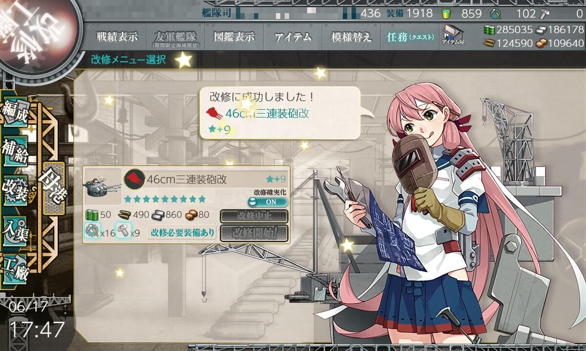 砲 改 三 連装 46cm