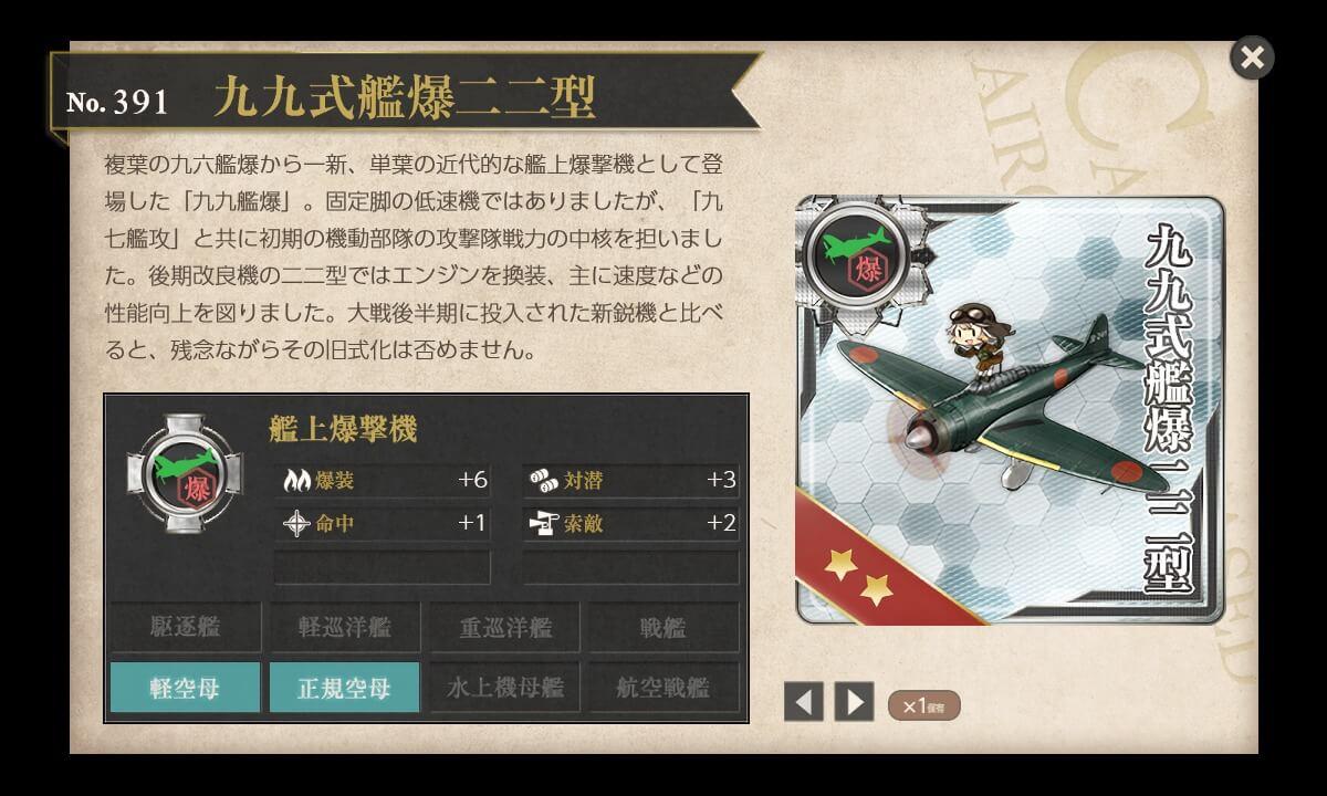爆撃 機 式 艦上 99